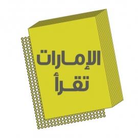 «الإمارات تقرأ» .. أدباء يضيئون دروب المعرفة على شاشة «سما دبي»