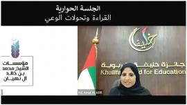 شما بنت محمد بن خالد : القراءة تبني أجيالاً واعية