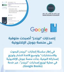 عرض وتوزيع إصدارات «تريندز» على منصة جوجل الإلكترونية - إنجاز جديد يعمم المعرفة والثقافة على مستوى عالمي