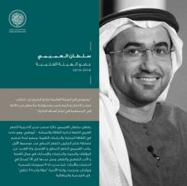 أعضاء جدد في الهيئة العلمية لجائزة الشيخ زايد للكتاب
