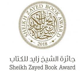 13 عملاً في القائمة الطويلة لفرع الآداب بجائزة الشيخ زايد للكتاب