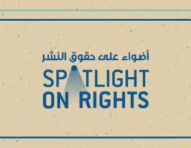 «أضواء على حقوق النشر» يدعم 302 كتاب في 2021