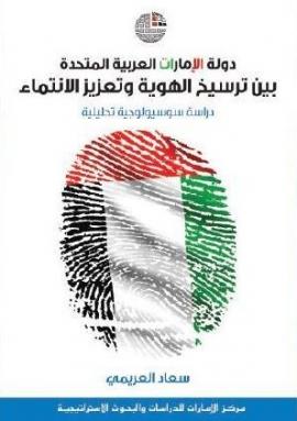 «الإمارات للدراسات» يفوز بجائزة محمد بن فهد لأفضل كتاب عربي