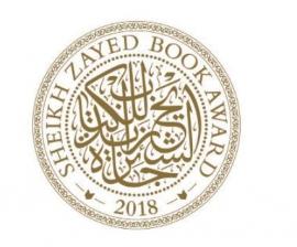 جائزة الشيخ زايد للكتاب تفتح باب الترشح لدورتها الثالثة عشرة 2018- 2019