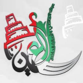 """شما بنت محمد بن خالد آل نهيان تفتتح """"مهرجان كتاب العين الثقافي الافتراضي الأول"""""""
