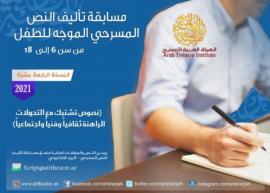إطلاق مسابقات الهيئة العربية للمسرح لعام 2021