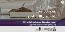 """""""جسور النشر"""" تطلق 50 منحة للناشرين الإماراتيين خلال """"العين للكتاب"""""""