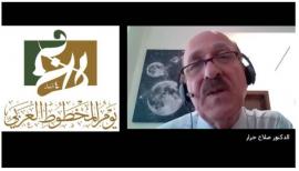 دعوة إلى إنشاء فهرس شامل للتراث العربي المخطوط