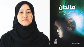 نورة النومان : «ماندان» رسالة تحذيرية للشباب
