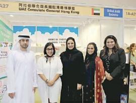 المجلس الإماراتي لكتب اليافعين يشارك في «معرض هونج كونج»