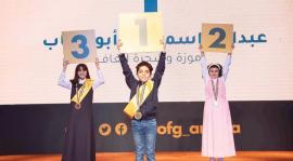 «أصوات أجيال المستقبل» .. تكرّم الفائزين بـ«الكتابة الملهمة للأطفال»