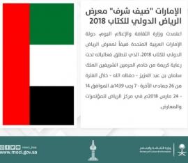 الإمارات ضيف شرف «الرياض للكتاب 2018»