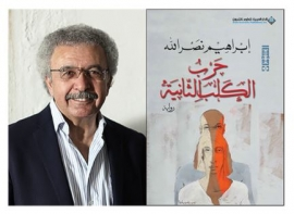 إبراهيم نصر الله يحوز الجائزة العالمية للرواية العربية