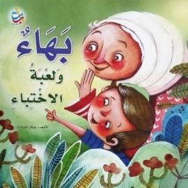 الملتقى العربي لناشري كتب الأطفال يعلن الفائزين بجائزته 2019
