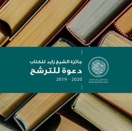 جائزة الشيخ زايد للكتاب تفتح باب الترشح لدورتها الرابعة عشرة