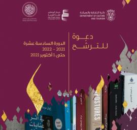 جائزة الشيخ زايد للكتاب تفتح باب الترشح للدورة الـ 16