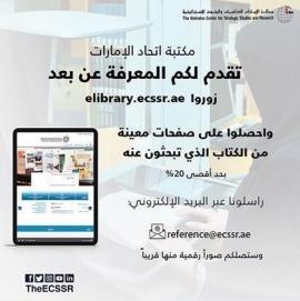 «مكتبة اتحاد الإمارات» تطلق خدماتها عن بُعد