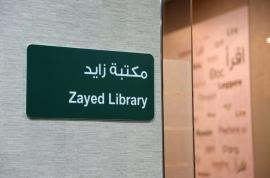 """مركز خدمات المزارعين يدشن """"مكتبة زايد"""""""
