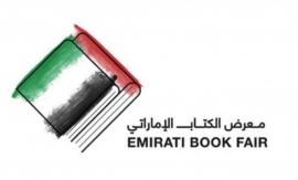 سلطان يوجه بدعم معرض الكتاب الإماراتي بنصف مليون درهم