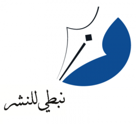 أبوظبي : نبطي للنشر Abu Dhabi : Nabati Publishing Firm